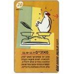 The Phonecard Shop: Horoscope, Libra, 20 units