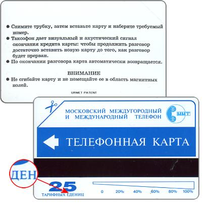 Phonecard for sale: Moscow, MMT - Calling instructions, error under the units value, 25 units