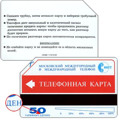 Phonecard for sale: Moscow, MMT - Calling instructions, error under the units value, 50 units