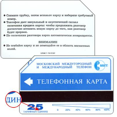 Phonecard for sale: Moscow, MMT - Calling instructions, 25 units