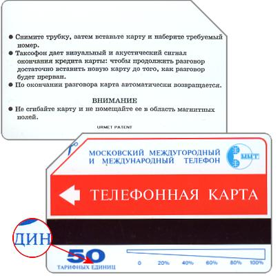 Phonecard for sale: Moscow, MMT - Calling instructions, 50 units