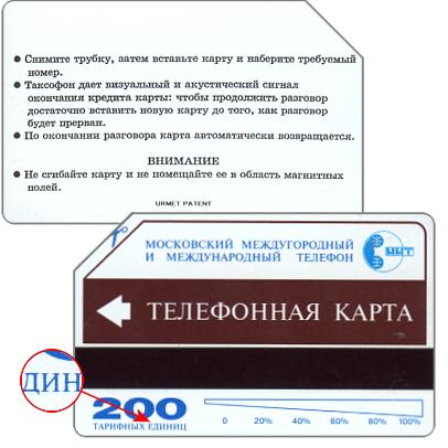 Phonecard for sale: Moscow, MMT - Calling instructions, 200 units