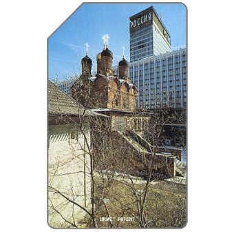 Phonecard for sale: Moscow, MMT - Hotel Russia, 100 units