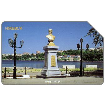 Phonecard for sale: Udmurt - First issue, monument, 10 units