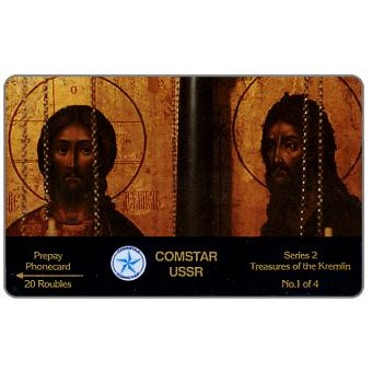 Comstar - Treasures of the Kremlin, Jesus Christ, 3SSRA, 20 roubles
