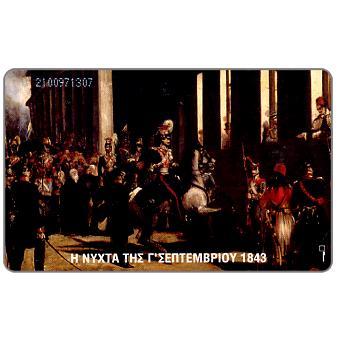 Greek Parliament, Night of 3rd September 1843, 100 units