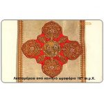 The Phonecard Shop: Greece, Byzantine & Christian Museum 4, 1000 drs.