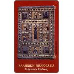 The Phonecard Shop: Hellenic bookbinding byzantine code, 06/00, 1000 drs.