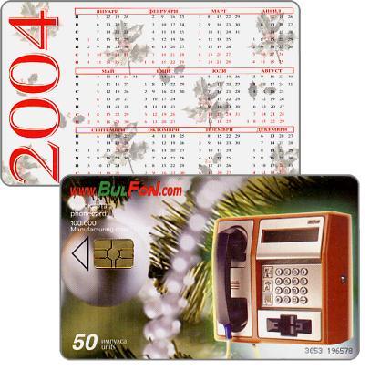 Bulfon - Christmas 2003, 50 units