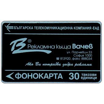 BTC - Black folio on 5 lev/91, advertising, 30 lev