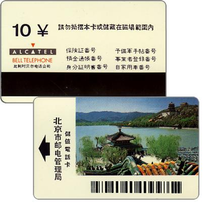 Beijing - Pagode (barcode on front), ¥10