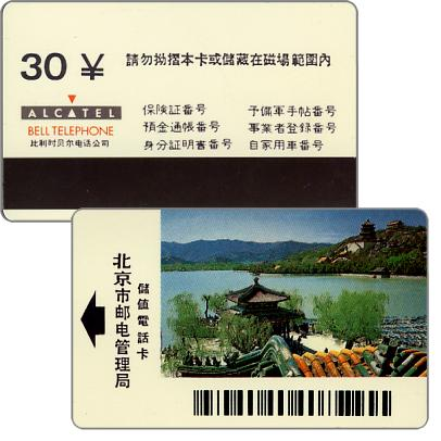 Beijing - Pagode (barcode on front), ¥30