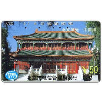 Beijing - Ziguang Cabinet, ¥ 50