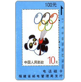 Fujian - Panpan Panda, 100 元