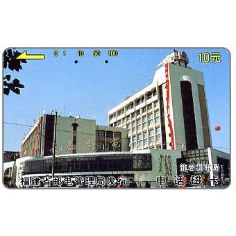 Fujian - Telecom building, 10 元