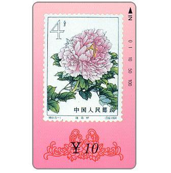 Gansu - Peony stamp 1, ¥ 10