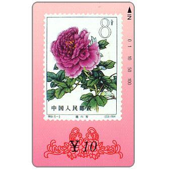 Gansu - Peony stamp 3, ¥ 10