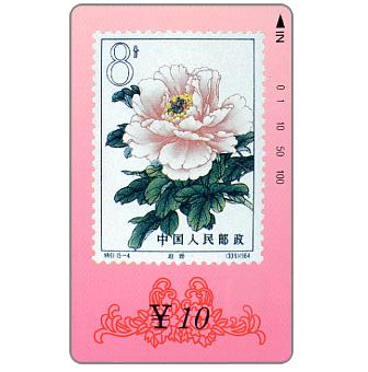 Gansu - Peony stamp 4, ¥ 10