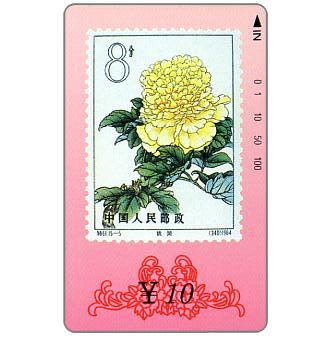 Gansu - Peony stamp 5, ¥ 10