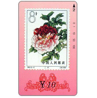Gansu - Peony stamp 6, ¥ 10