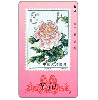 Gansu - Peony stamp 7, ¥ 10