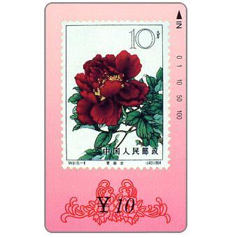 Gansu - Peony stamp 8, ¥ 10