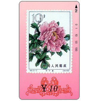 Gansu - Peony stamp 9, ¥ 10