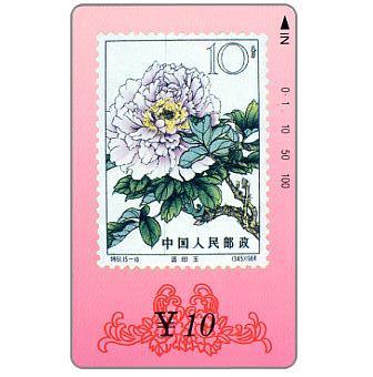Gansu - Peony stamp 10, ¥ 10