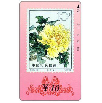 Gansu - Peony stamp 11, ¥ 10