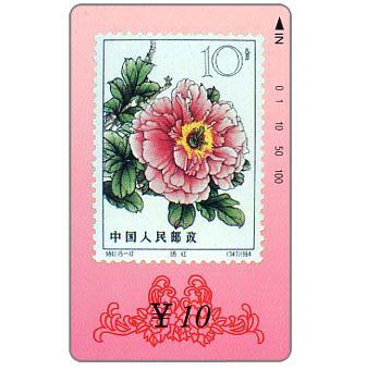Gansu - Peony stamp 12, ¥ 10