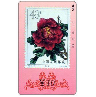 Gansu - Peony stamp 14, ¥ 10