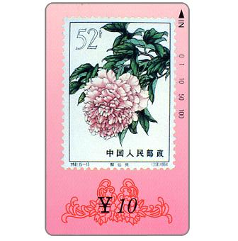 Gansu - Peony stamp 15, ¥ 10