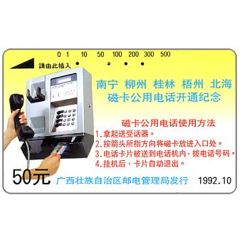 Guangxi - First issue, phone, 50 元