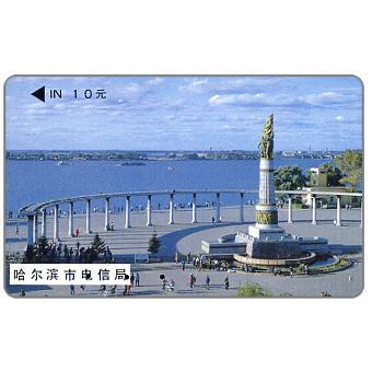 Heilongjiang - Monument, 10 元