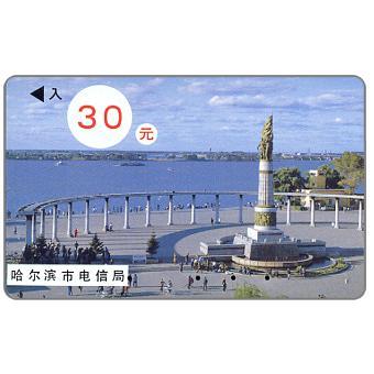 Heilongjiang - Monument, 30 元