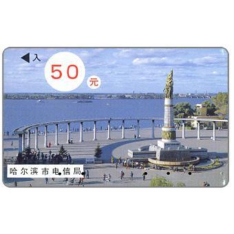 Heilongjiang - Monument, 50 元