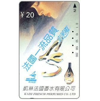 Jangxi - Advertisement, ¥ 20