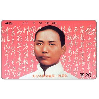 Jangxi - Centennial of Mao Zedong 1, ¥ 20
