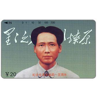 Jangxi - Centennial of Mao Zedong 3, ¥ 20