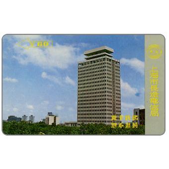 Shanghai - Trial card, skycraper, 1SHAC, ¥ 60