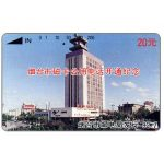 The Phonecard Shop: Shandong - Yantai first issue, Telecom building, 20 元