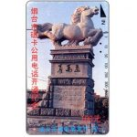 The Phonecard Shop: Shandong - Yantai first issue, horse monument, 100 元