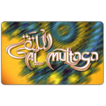 Al Multaqa 6, RO 1.5