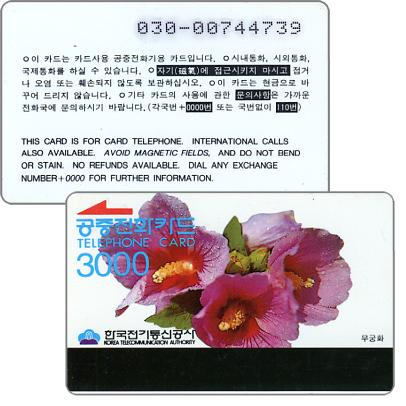 Althea, light blue wordings, back type 'A', 3000 won