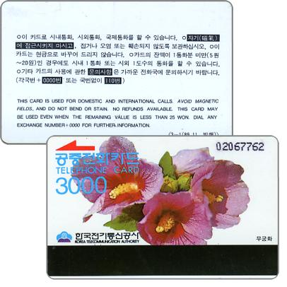 Althea, light blue wordings, back type 'B', code on front, 3000 won