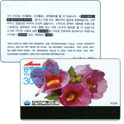 Althea, light blue wordings, back type 'B', without code, 3000 won