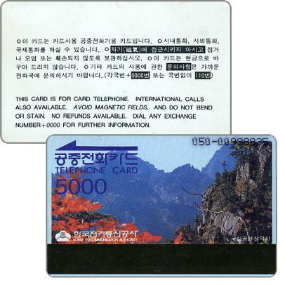 Mount Seorak, back type 'A', code on front, 5000 won