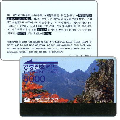 Mount Seorak, back type 'B', without code, 5000 won