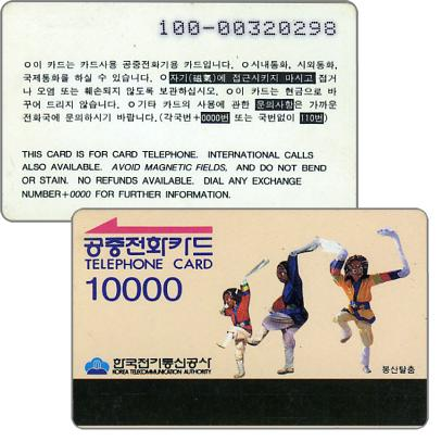 Bongsan Dancers, back type 'A', 10000 won