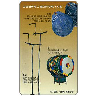 Traditional Communication Devices, 5000 won